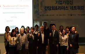 [기업가정신 행사] Entrepreneurship Special Forum Leader's Networking